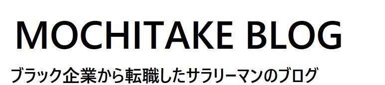 Mochitake Blog モチタケブログ