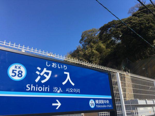 よこすか満喫きっぷのモデルコースは汐入駅下車
