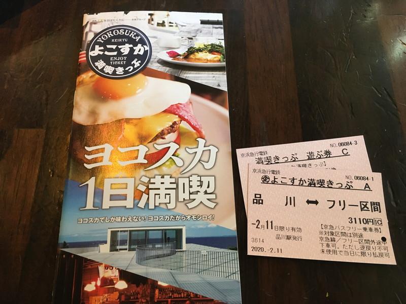 よこすか満喫きっぷのモデルコース   食べる券、遊ぶ券で横須賀観光