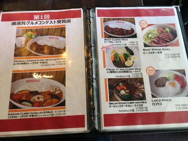 【食べる券】TSUNAMI/津波(ツナミ)のメニュー(海軍カレー)