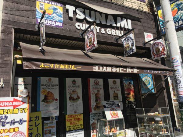 【食べる券】TSUNAMI/津波(ツナミ)に到着