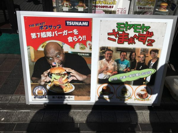 【食べる券】TSUNAMI/津波(ツナミ)にはモヤさまも来店