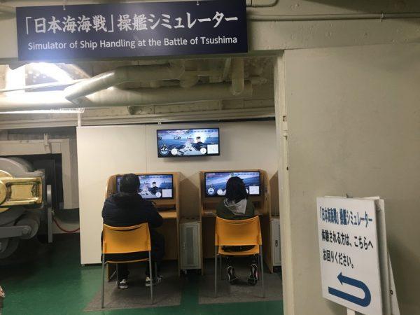 【遊ぶ券】記念艦三笠で操縦シミュレーション