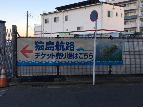 猿島 (敷設艇)