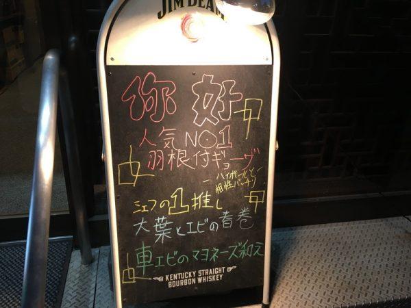 你好本店の人気No1は羽根つき餃子!