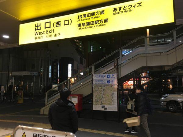 你好本店へは京急蒲田の西口からアクセス