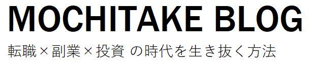 モチタケブログ Mochitake Blog