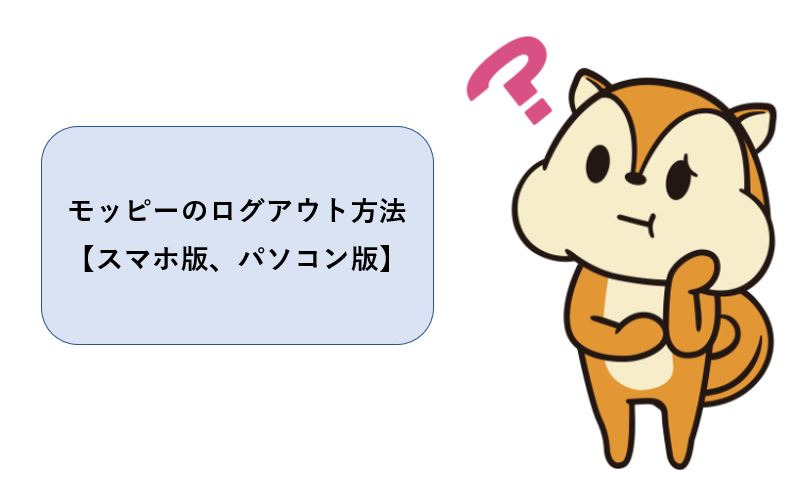 モッピー(moppy) のログアウト方法【スマホ版、パソコンPCのやり方】