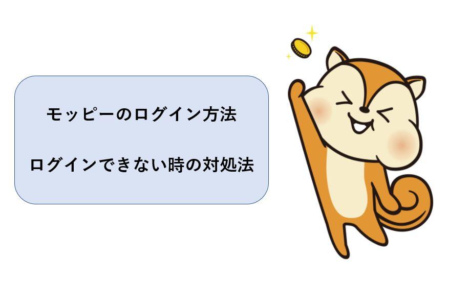 モッピー(moppy)のログイン方法、ログインできない時の対処法【スマホ版 PC版】