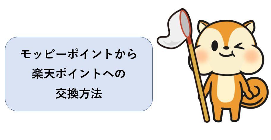 モッピーから楽天ポイントへは交換手数料30%【反映はいつ?】