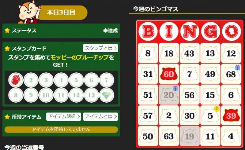 モッピーの稼ぎ方と貯め方 カジノのビンゴゲーム攻略で稼げる
