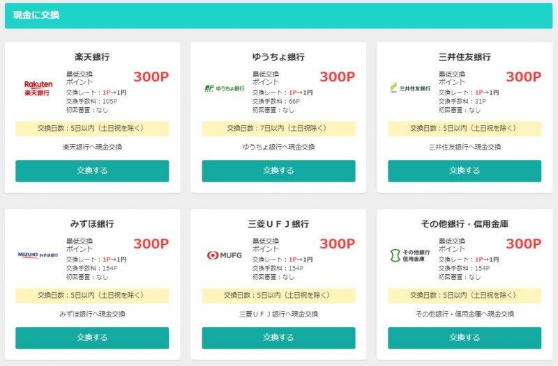 モッピーポイントの換金先と交換方法【マイル、楽天ポイント可】