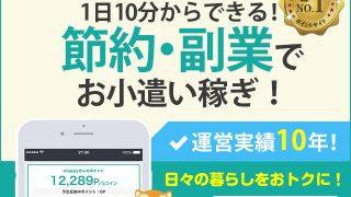 モッピー新規入会キャンペーン!新規登録は友達紹介経由で入会特典2000円分
