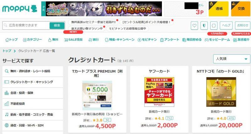 モッピー-クレジットカード発行でポイント獲得-