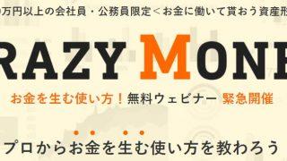 クレイジーマネーセミナーの口コミ評判【オンライン・ウェビナーあり】