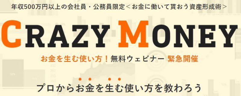 【参加無料】クレイジーマネーセミナー