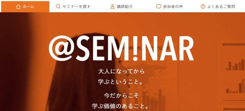 【無料】アットセミナーの60種類以上から選べるマネーセミナー