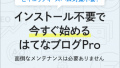 【はてなブログPro】有料版・無料版の違いと独自ドメイン移行設定