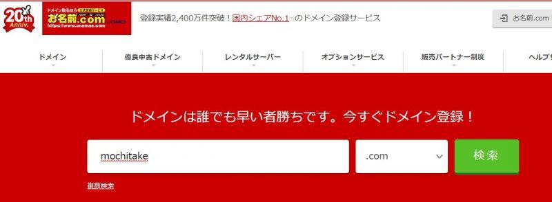 独自ドメインを取得する【お名前.com】