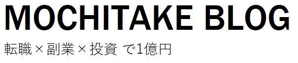 転職×副業×投資で1億円 モチタケブログ