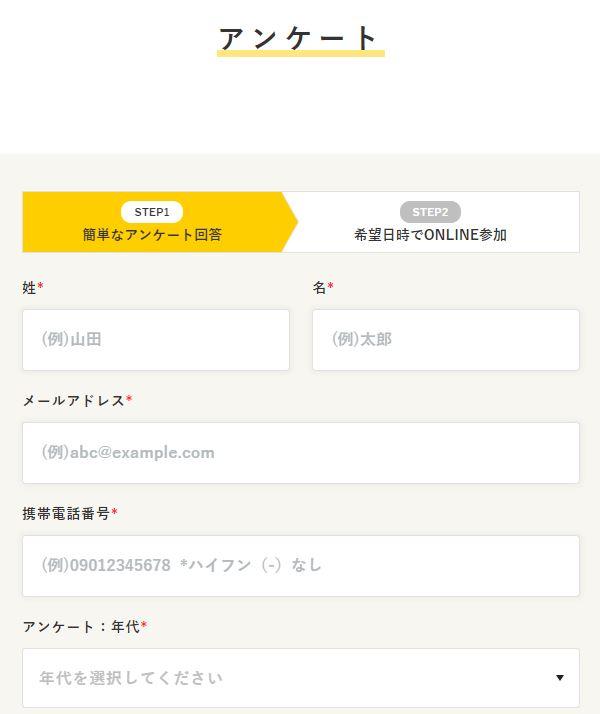 クレイジーマネーセミナーの申込方法【ウェビナーあり】