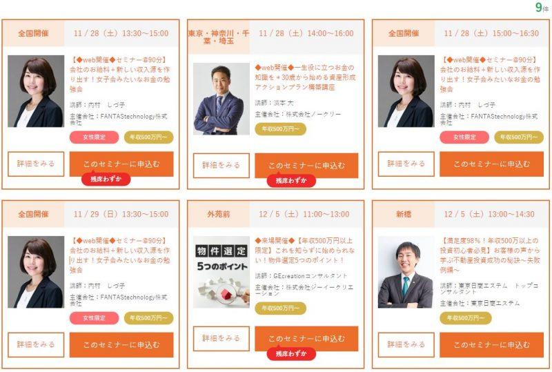 アットセミナーの申込方法【おすすめの無料資産運用セミナー】