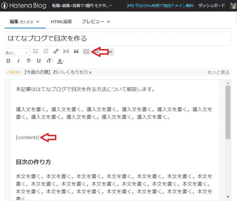 はてなブログに目次を挿入する方法:目次ボタンを押す