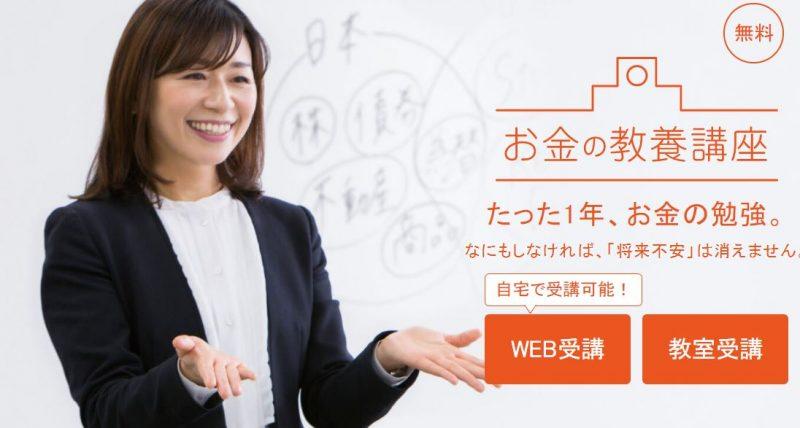 日本ファイナンシャルアカデミー「お金の教養講座」