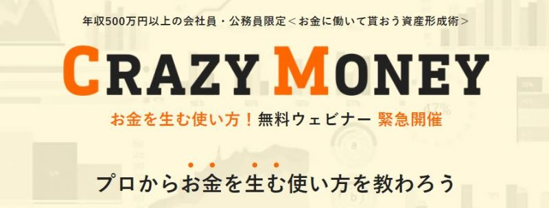 【クレイジーマネー】資産運用、節税について学べる無料セミナー