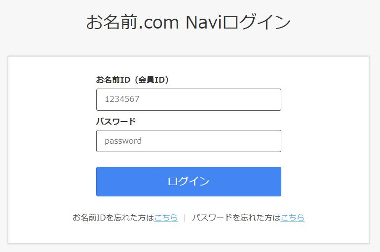 取得した独自ドメインをはてなブログで使えるようにする【DNSレコード設定】