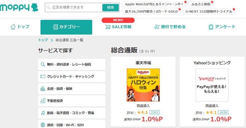 """②ポイントサイト""""モッピー""""に無料会員登録をする"""