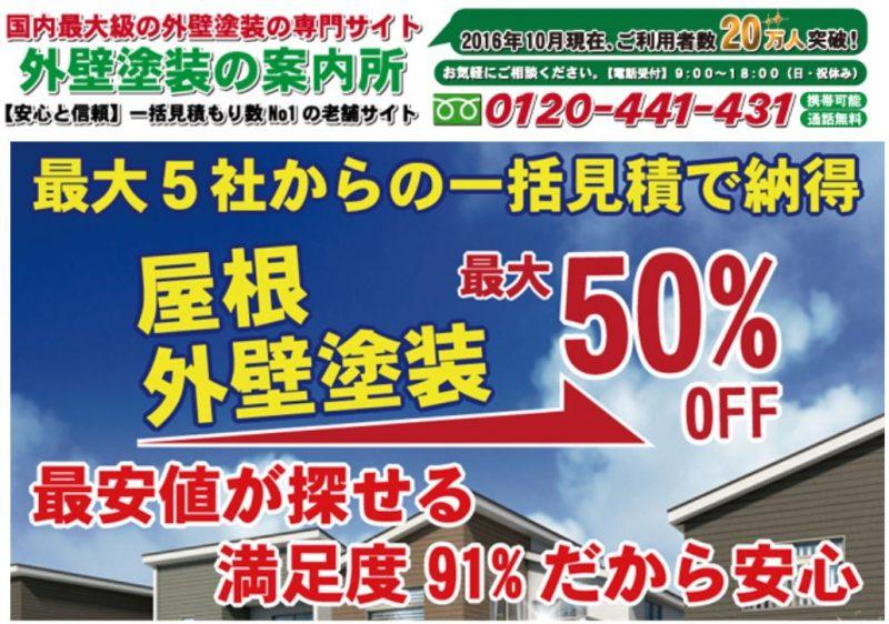 外壁塗装の案内所【日本最大級の外壁塗装一括見積サイト。まずはココ!】