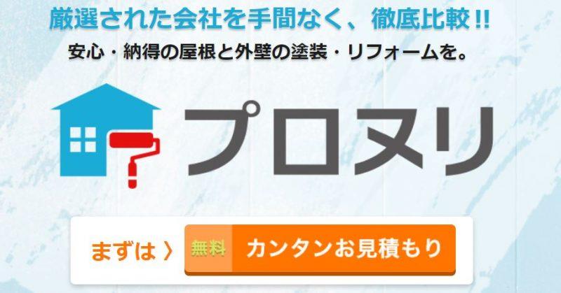 プロヌリ【外壁塗装のコラム記事がgood!】