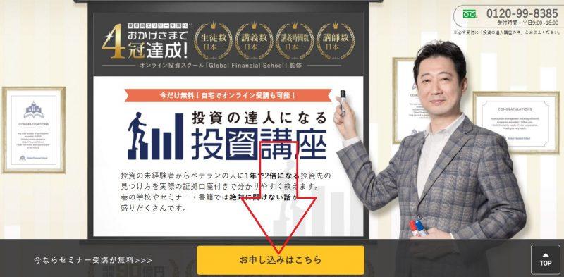 投資の達人になる投資講座のセミナー申込方法