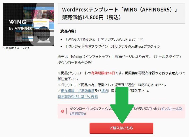 AFFINGER5(アフィンガー5)の購入の流れ