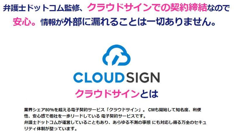 QuQuMo(ククモ)の契約はクラウドサインの電子契約