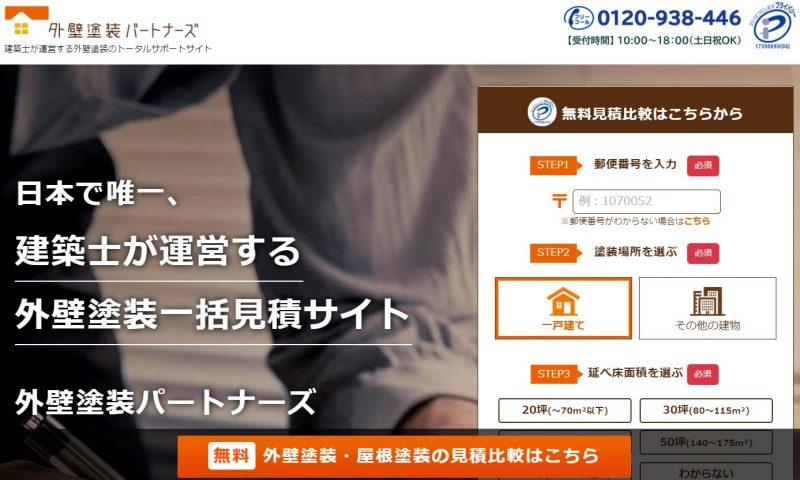 外壁塗装パートナーズ【日本で唯一の建築士が運営する一括見積サイト】