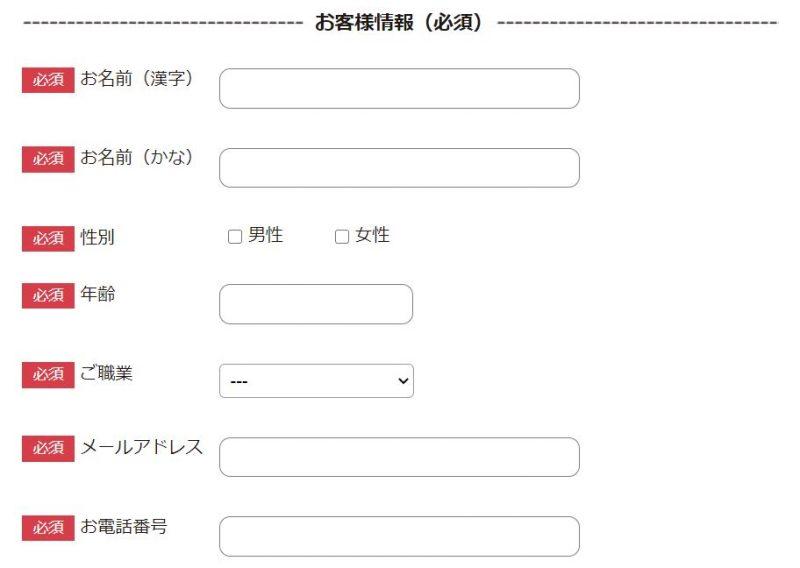 リアネスト 無料初心者向けマンション経営セミナーの申込方法