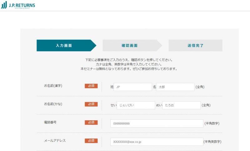 JPリターンズ 無料マンション投資セミナーの申込方法【東京、オンライン】