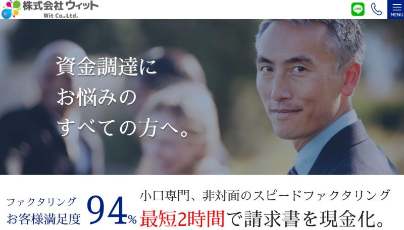 ウィット【個人事業主などの小口取引専門】