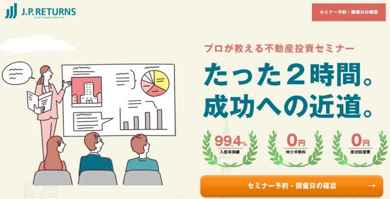 JPリターンズ 無料マンション投資セミナー【東京・無料】