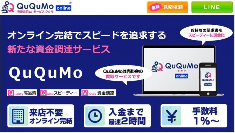 QuQuMo(ククモ)【必要書類2点のみ、オンライン完結型で最短2時間】