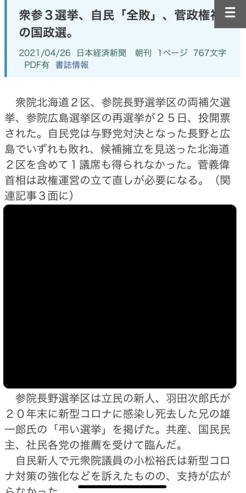 楽天証券アプリでの日経新聞を無料閲覧イメージ(テキストベース)