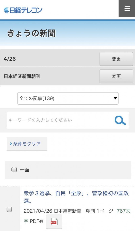 楽天証券アプリでの日経新聞を無料閲覧イメージ(紙面の選択)