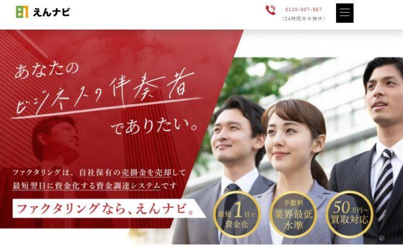 えんナビ【24時間365日対応で審査が緩めな請求書買取サービス】