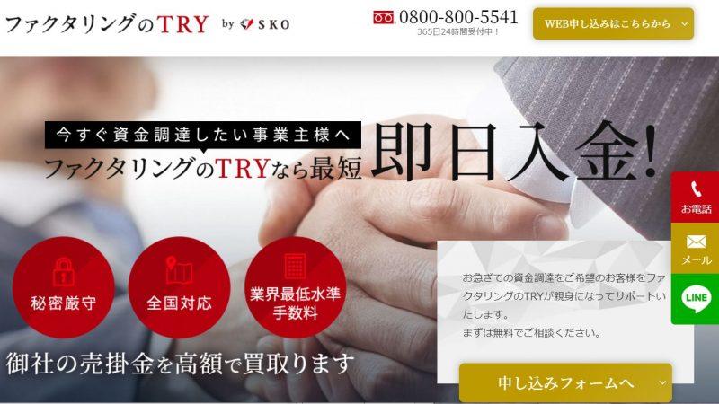 ファクタリングのTRY【24時間対応で手数料率5%から】