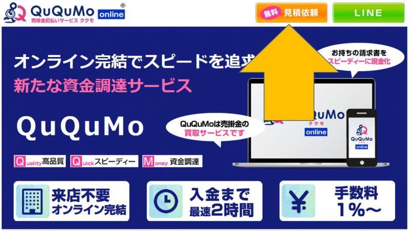 QuQuMo(ククモ)の請求書買取サービスの利用の流れ