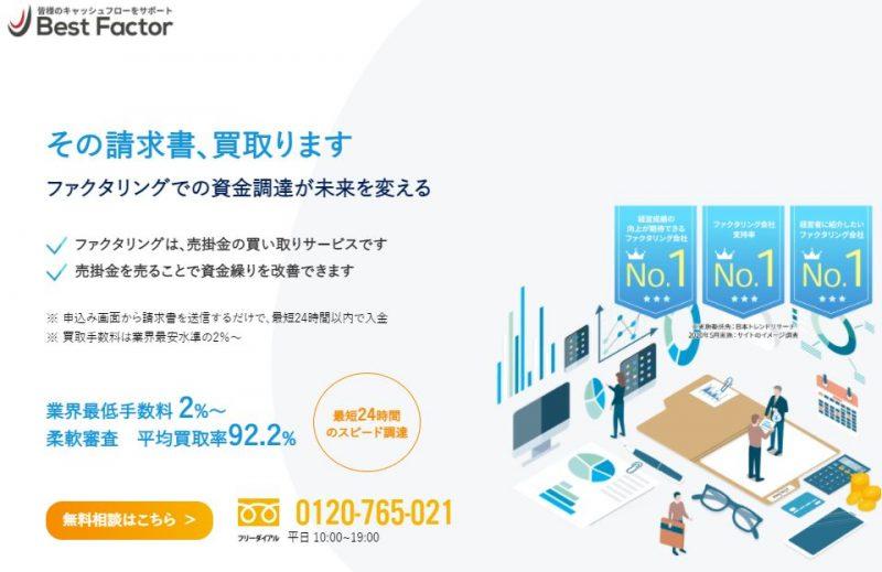 ベストファクター【審査通過率が高い請求書買取サービス】
