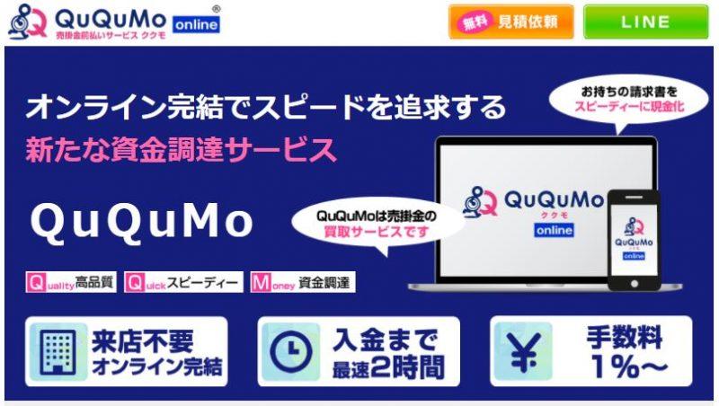 QuQuMo(ククモ)【オンライン完結で手数料も安い請求書買取サービス】