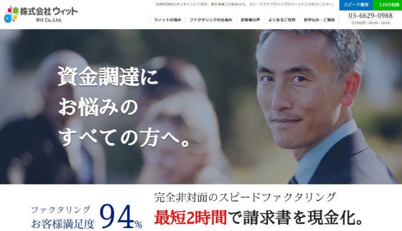 ウィット【顧客満足度94%で小口特化型の請求書買取サービス】